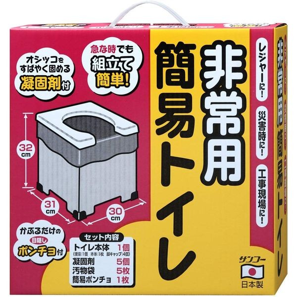 簡易トイレ サンコー 非常用簡易トイレ ポンチョ付 R-39 非常用簡易トイレ 地震対策 防災用品 緊急 アウトドア 断水