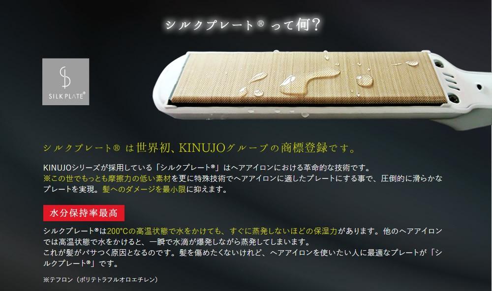 ストレートアイロン 絹女 ~KINUJO~ LM-125 28mmの商品画像|3