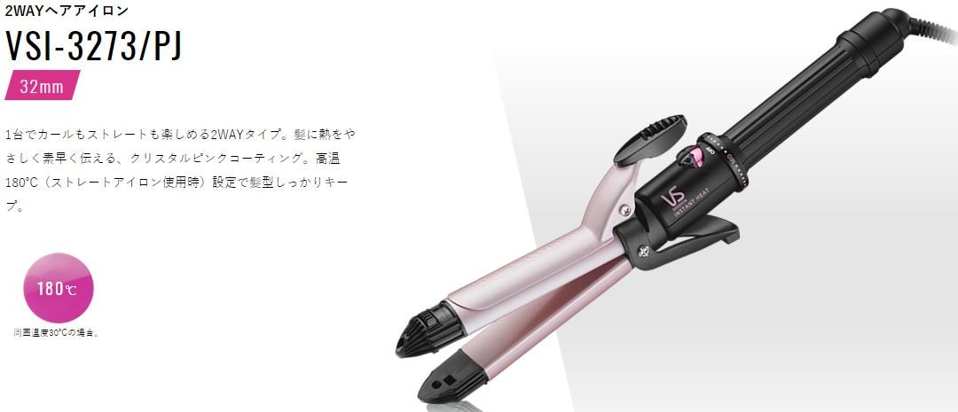 ヴィダルサスーン 2WAYヘアアイロン 32mm VSI-3273/PJの商品画像|3
