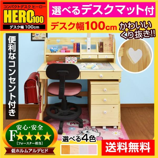 学習机 ヒーロー100