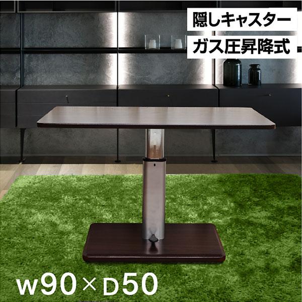 昇降テーブル9050