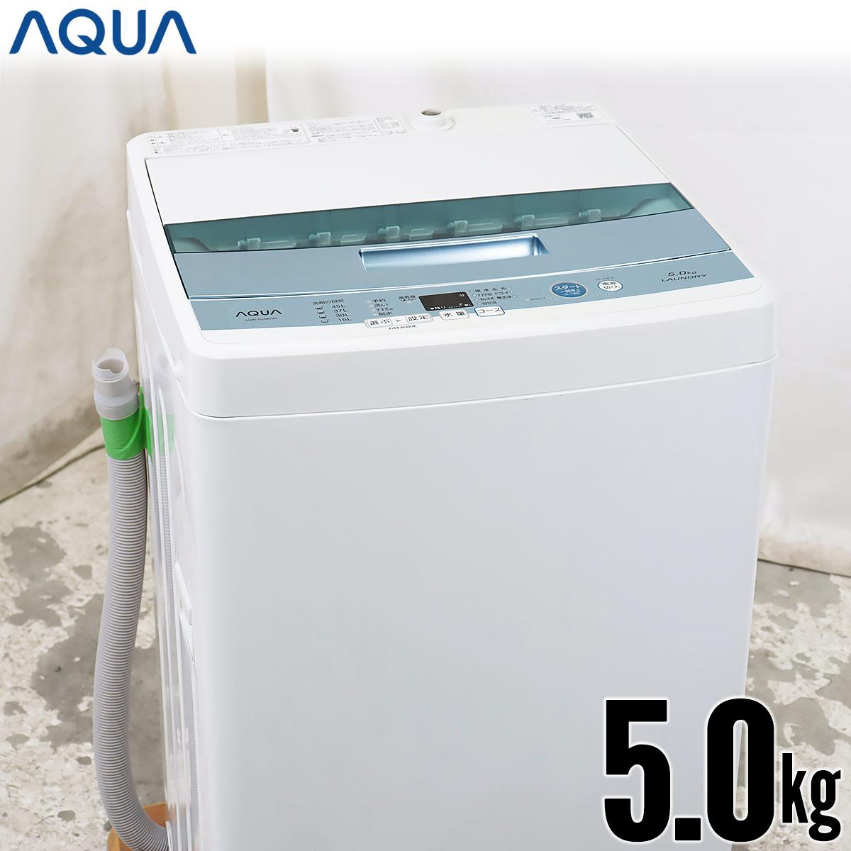 評判 洗濯機 aqua 【鬼比較】 洗濯機