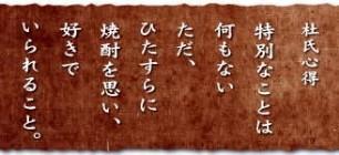 鹿児島酒造 芋焼酎 伊七郎 25度 900mlの商品画像|ナビ
