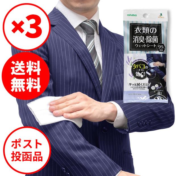 衣類の臭いを拭き取るシート タバコ【3袋セット】