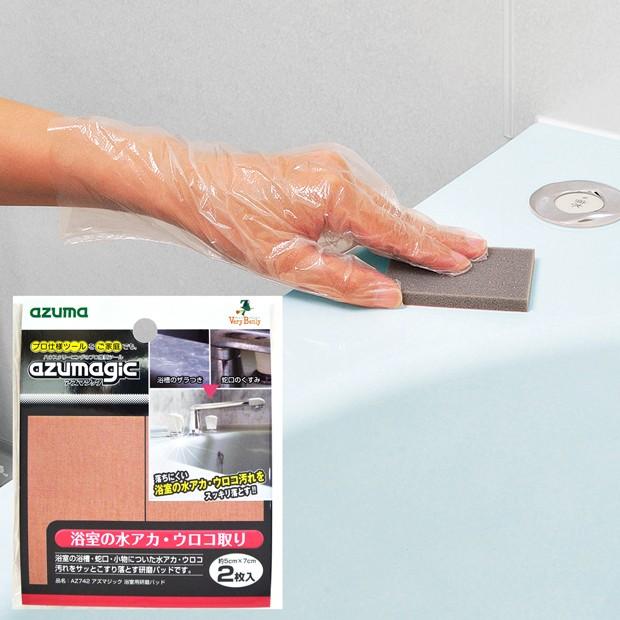 【送料無料】【ポスト投函品】AZ742アズマジック浴室用研磨パッド