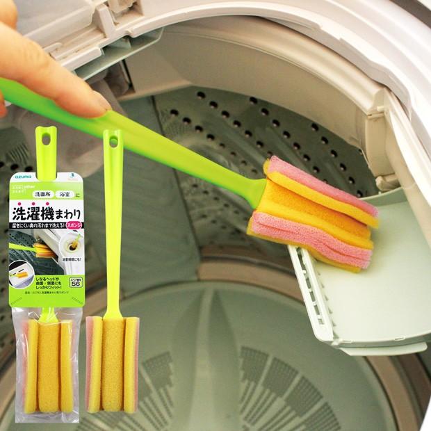 SU743 洗濯機まわり用スポンジ