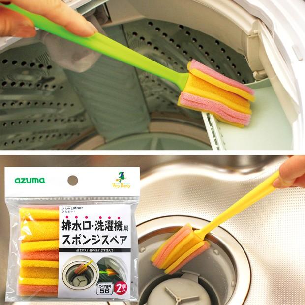 SU-SP560排水口・洗濯機用スポンジ2P