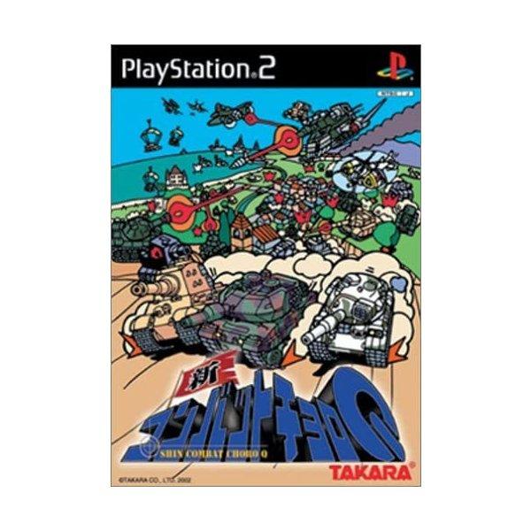 【PS2】 新コンバットチョロQの商品画像 ナビ