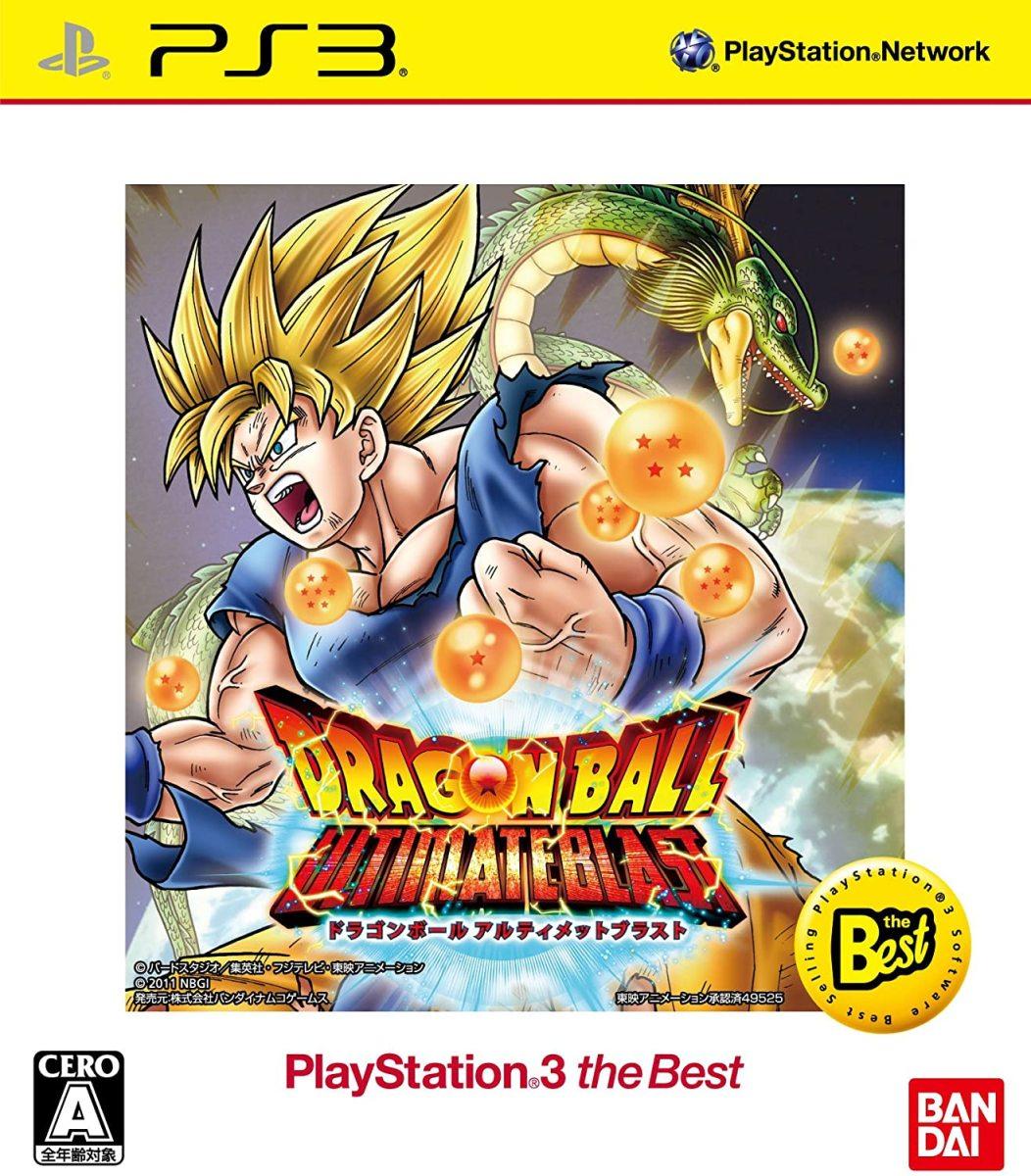 【PS3】バンダイナムコエンターテインメント ドラゴンボール アルティメットブラス [PS3 the Best]の商品画像 ナビ