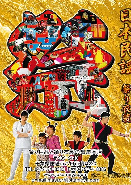 日本民謡祭り衣装 踊り衣裳