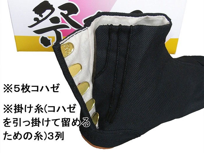 祭りジョグ足袋(クッション祭り足袋)