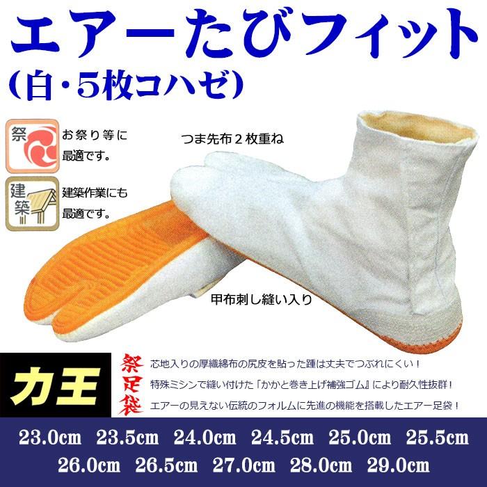 エアー祭り足袋