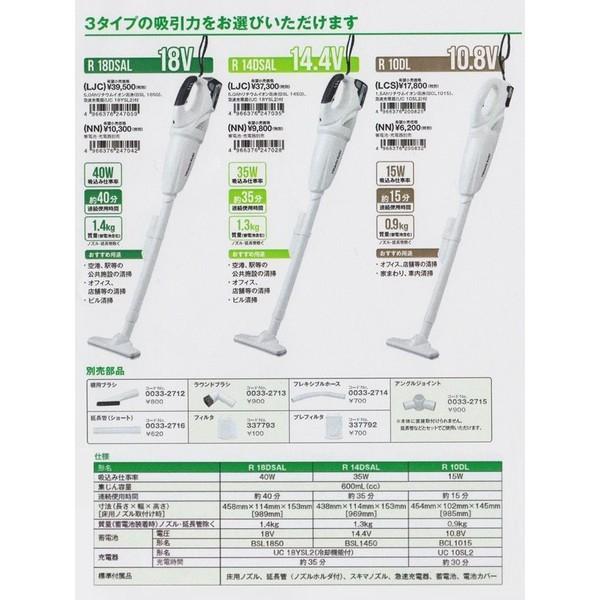 日立工機 14.4V コードレスクリーナ R14DSAL(NN)(電池・充電器別売) [コードレス]の商品画像|4