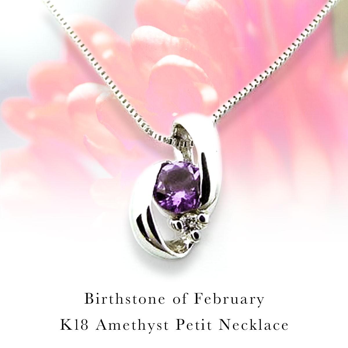 K18WG ネックレス アメジスト ダイヤモンド 2月誕生石 Birthstone ジュエリー アクセサリー レディース