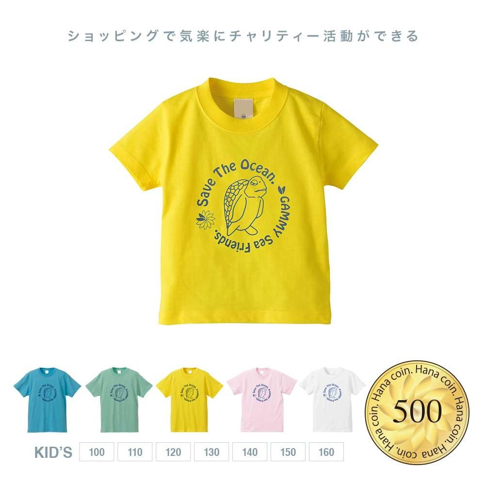 チャリティーTシャツ キッズ ガミー GAMMY 環境保護 メッセージ 半袖 無地
