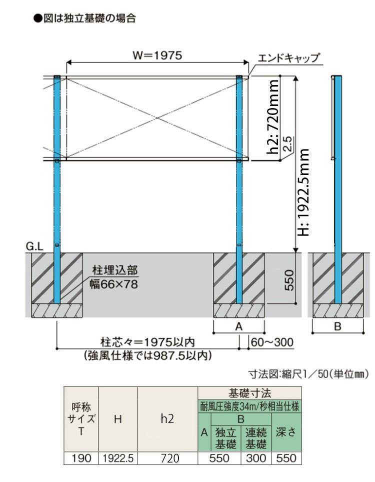 激安目隠しフェンスセット 隣家との境界フェンスに エクラインフェンス6型・柱T190基本セット ykkap