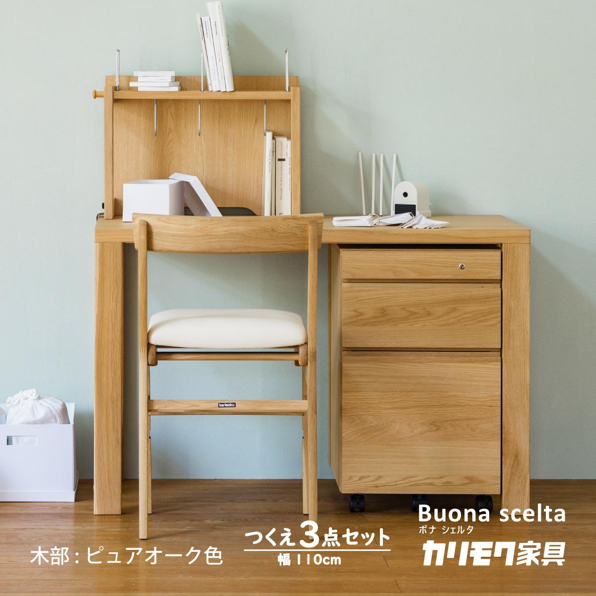 ボナシェルタ ピュアオーク色 学習机 110幅 おすすめ定番3点セット