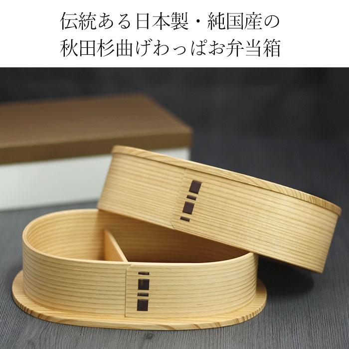 曲げわっぱ 小判弁当箱 大 750cc 1段 お弁当箱 秋田杉 大館工芸社
