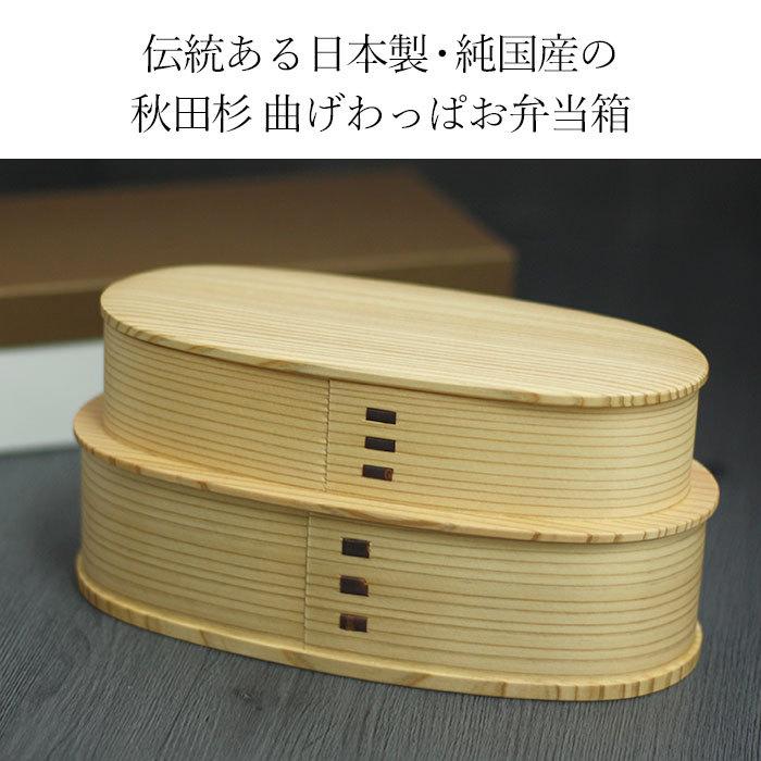 ★★曲げわっぱ 弁当箱 やぐら弁当 360/580cc