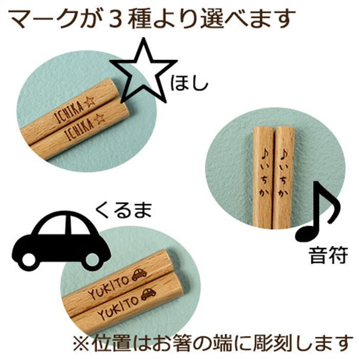 名入れ無料こども箸 ナチュラル 16.5cm 箸箱セット ブルー ピンク 全2種 日本製