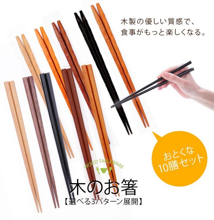 木のお箸10膳セット