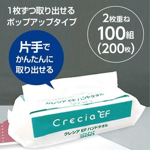 日本製紙クレシア クレシアEF ハンドタオル ソフトタイプ200 400枚(200組)の商品画像 2