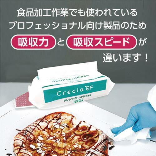日本製紙クレシア クレシアEF ハンドタオル ソフトタイプ200 400枚(200組)の商品画像 3