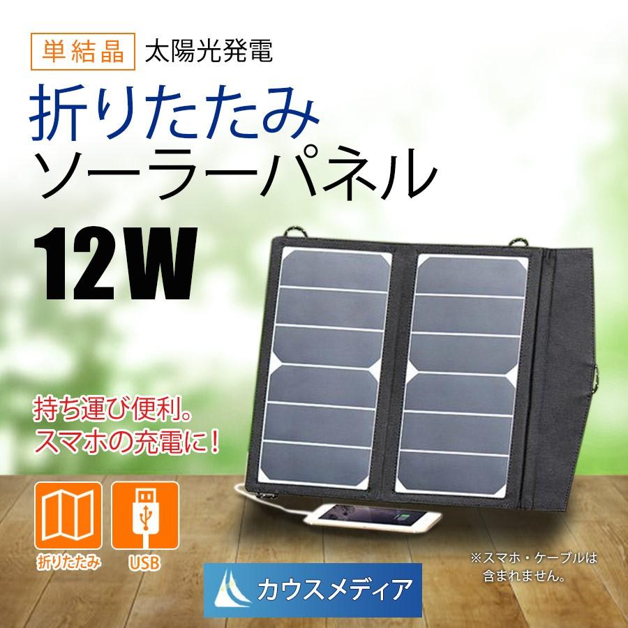 12Wポータブルソーラーチャージャー iPhone・スマホの充電に!緊急時に!