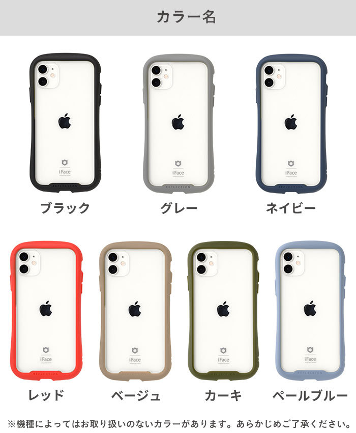 iPhone 8/7用 iFace Reflection ブラックの商品画像 3