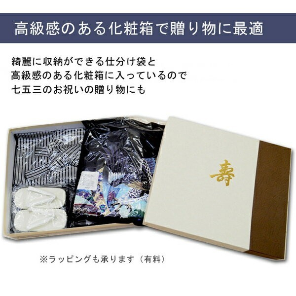 男児袴2019新作