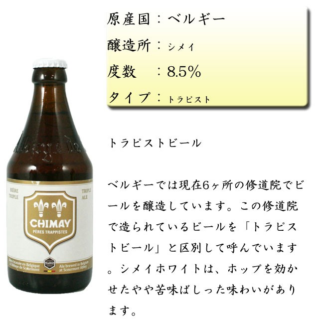 シメイ ホワイト サンク サン 330ml 瓶 1本の商品画像|2