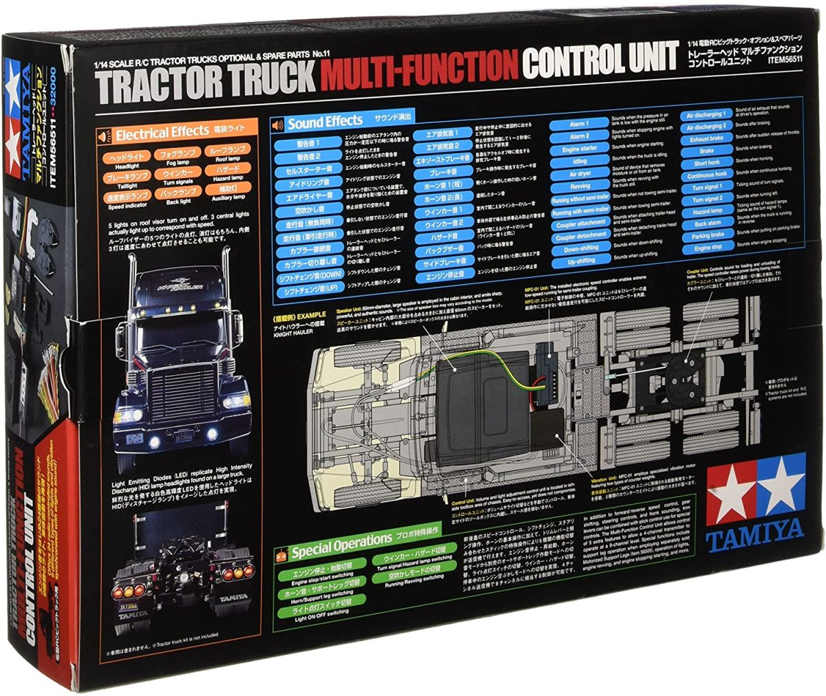 タミヤ TROP.11 トレーラーヘッド マルチファンクションコントロールユニット 56511の商品画像|ナビ
