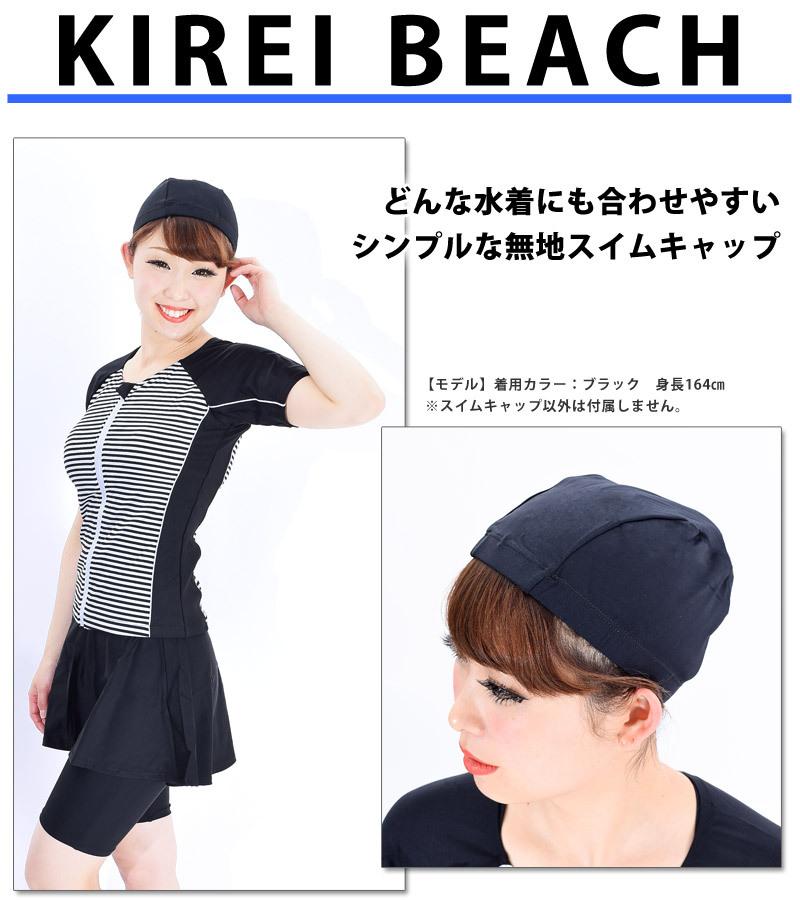 KIREI BEACH