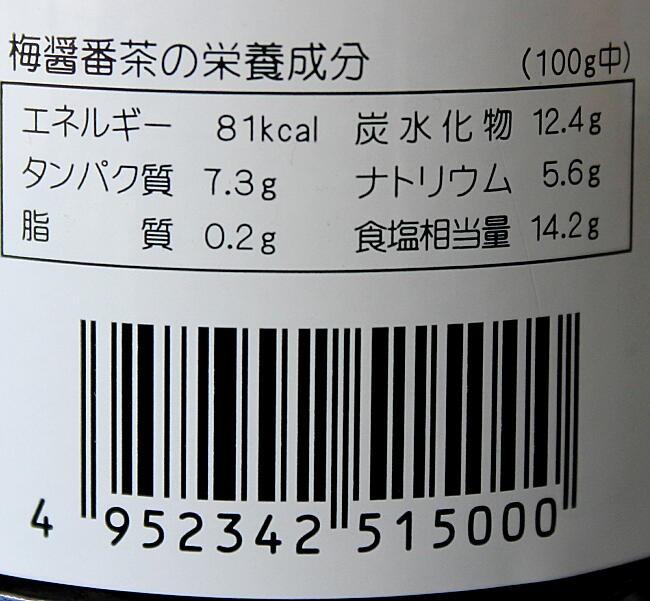 アイリス 梅醤番茶 180g × 1個の商品画像 2