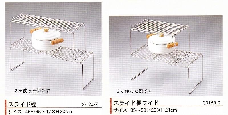 水切りカゴ スライド棚 大木製作所 00124-7  ステンレス製