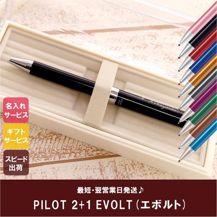 パイロット 2+1 EVOLTエボルト 多機能ボールペン 0.7mm BTHE-1SRの商品画像|2