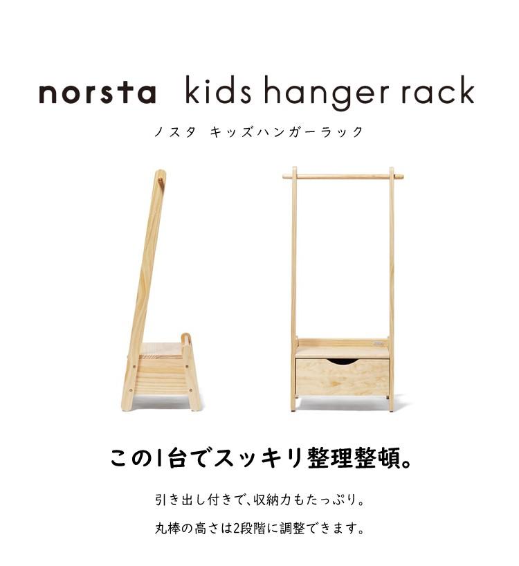 大和屋 ノスタ キッズハンガーラック W600×D400×H1200mmの商品画像|2