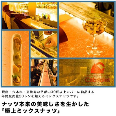 Bar御用達の4種 ミックスナッツ 塩味 300gの商品画像|ナビ