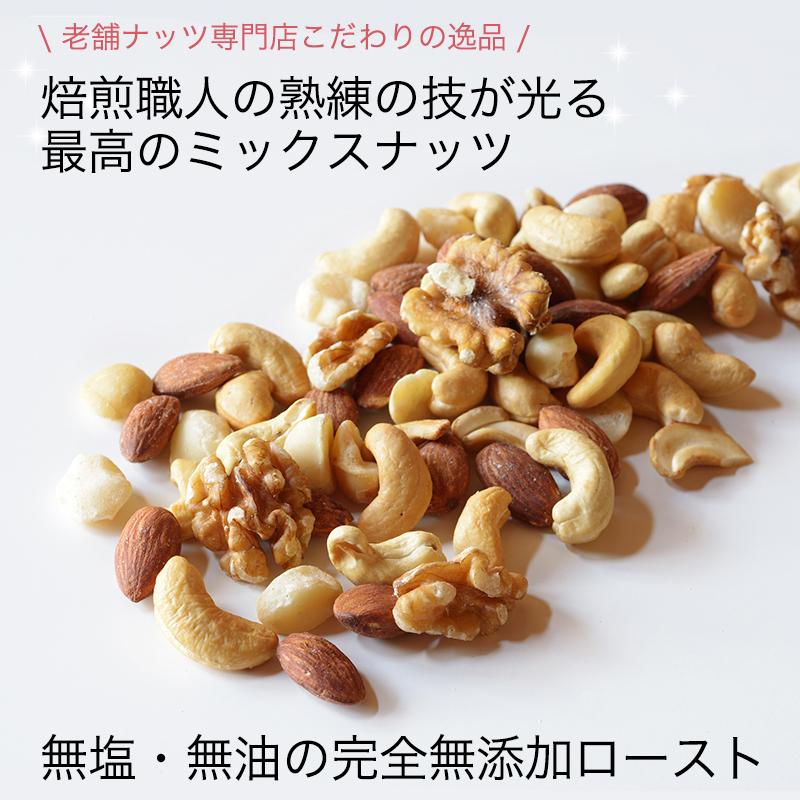素焼き ミックスナッツ 無塩 無油 無添加 ナッツ専門店の深煎りロースト 300g×5袋 1.5kgの商品画像|2