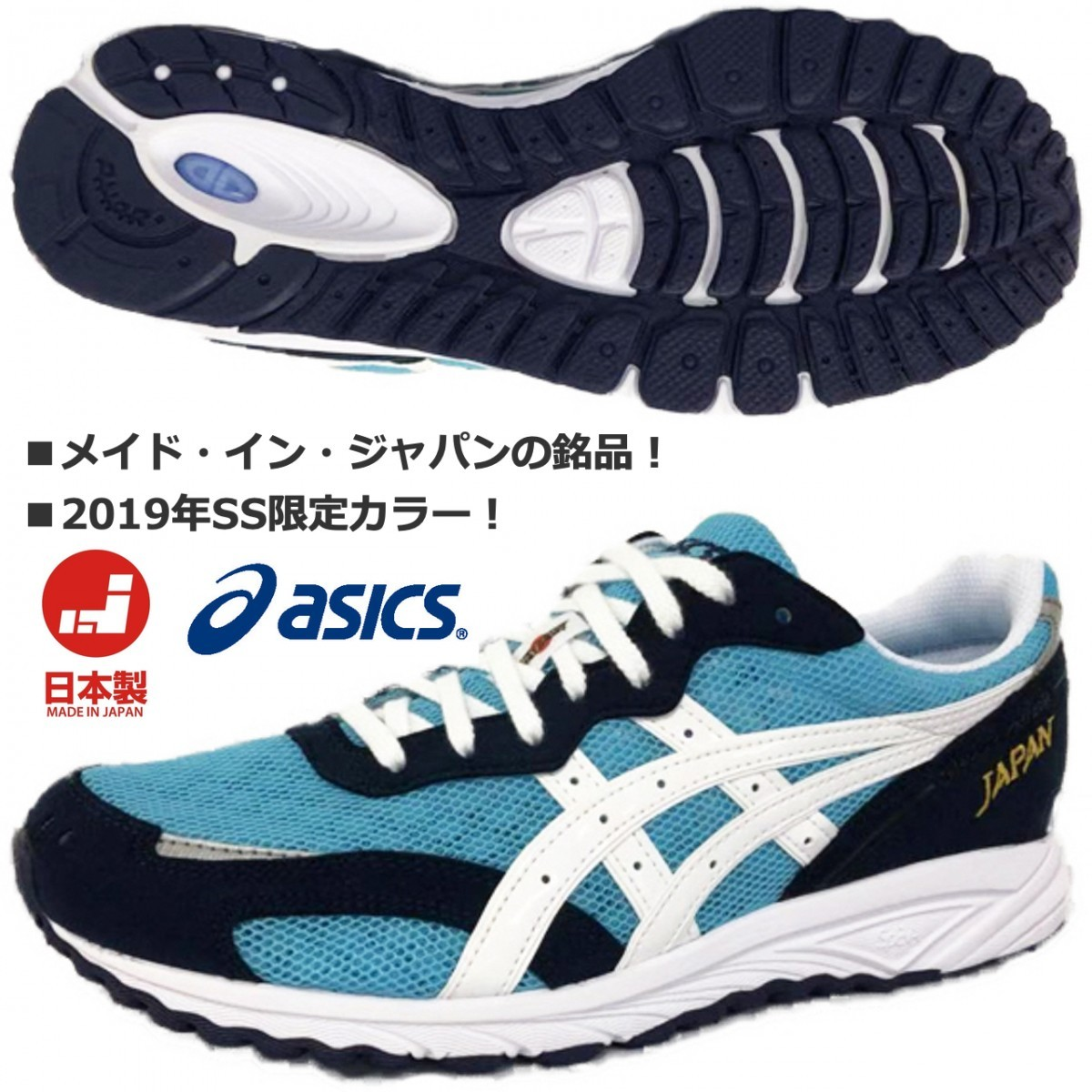 ddb7e79b Asics asics/ store limitated model / Sky sensor Japan /SKYSENSOR ...