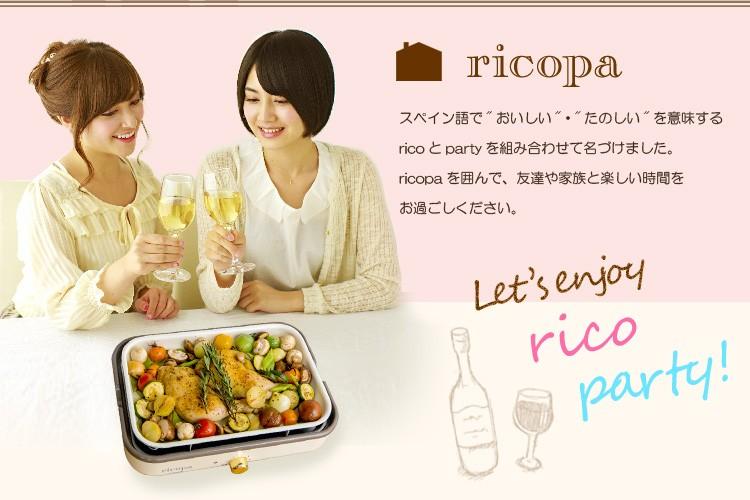 アイリスオーヤマ ricopa ミニホットプレート MHP-R102-C(アイボリー)の商品画像 2