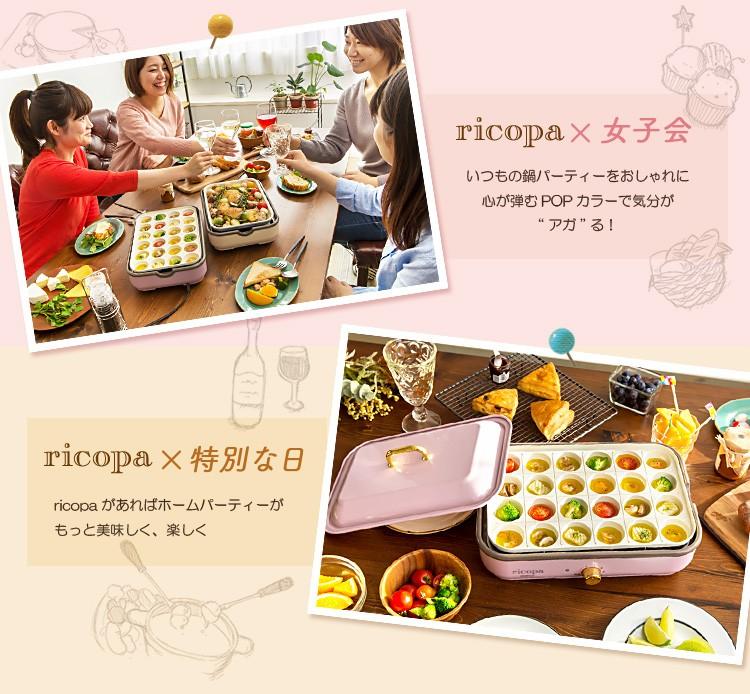 アイリスオーヤマ ricopa ミニホットプレート MHP-R102-C(アイボリー)の商品画像 3