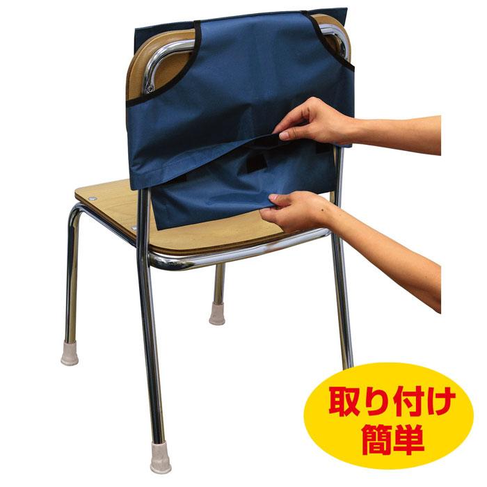 背もたれカバー 防災ずきん用 (紺)椅子カバー 簡単 便利 アーテック  3977