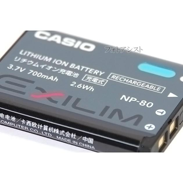 リチウムイオン充電池 NP-80の商品画像|2