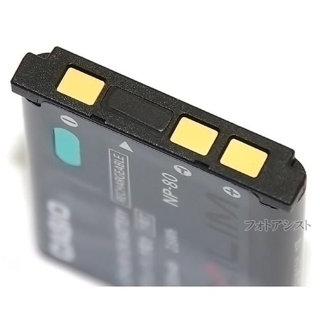 リチウムイオン充電池 NP-80の商品画像|3