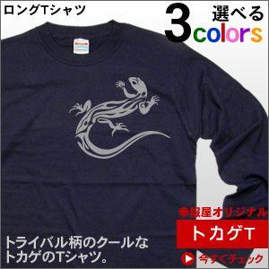 トカゲTシャツ