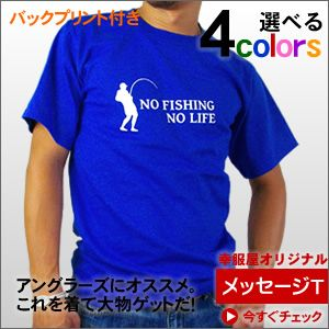 NO FISHING NO LIFE Tシャツ