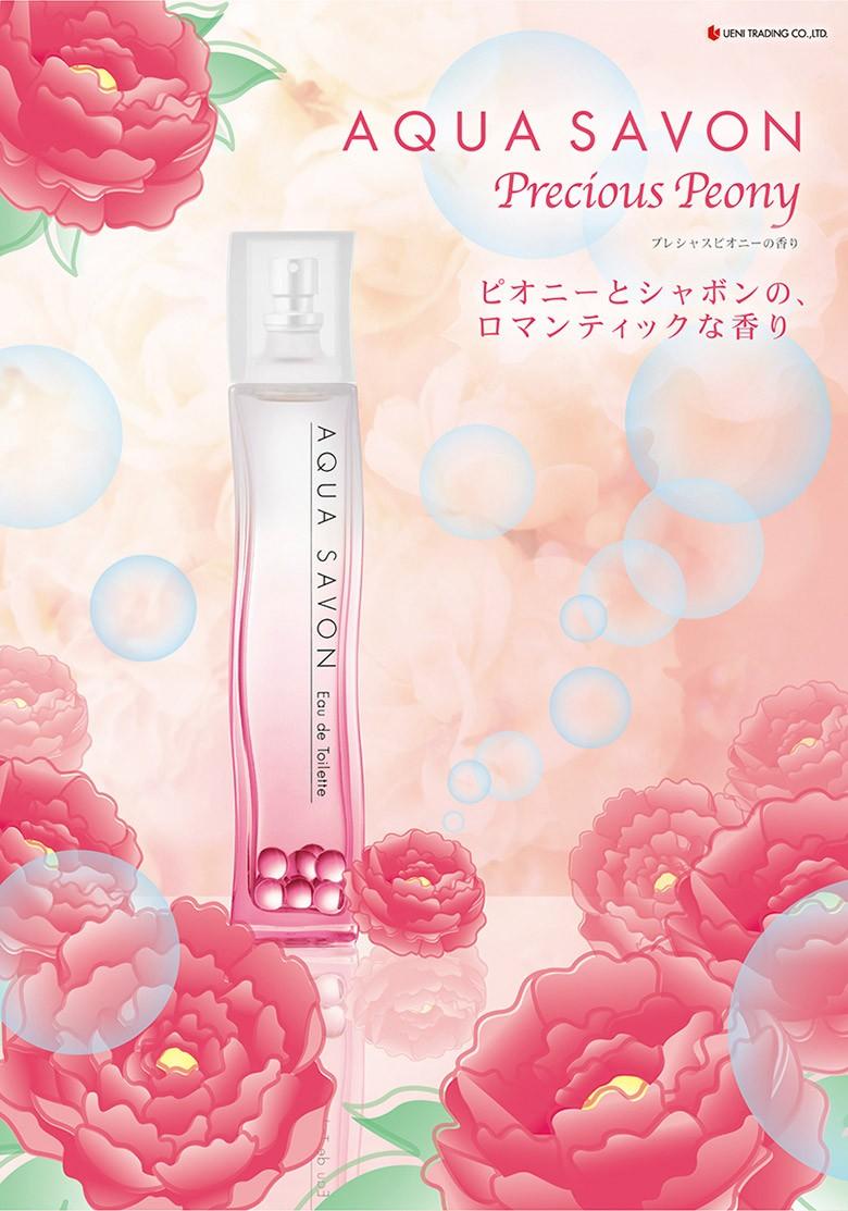 アクア シャボン プレシャスピオニーの香り オードトワレ 80mlの商品画像|2