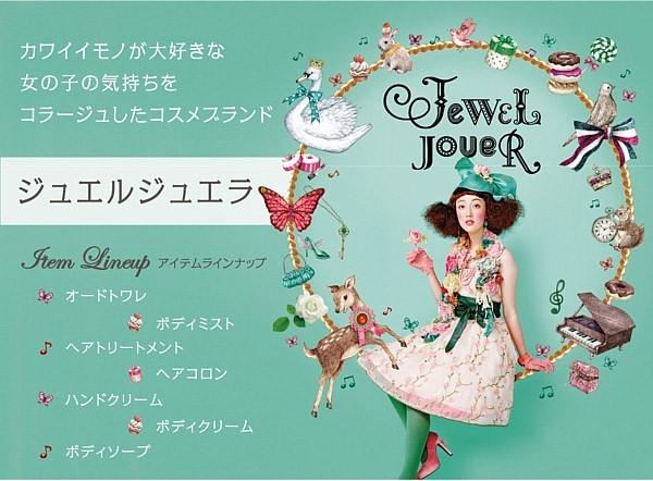 ウエニ貿易 JEWEL JOUER ジュエルジュエラ ボディミスト(ルカガレット)200mlの商品画像 2