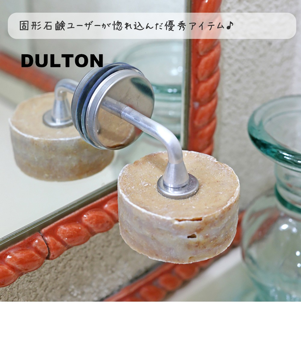 DULTON ダルトン 台所 シンプル マグネット式 ソープホルダー キッチン、生活雑貨、日用品 110851 1
